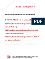 A2Z Telugu Boothu Kathalu (33)