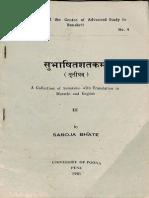 Subhasita Shatakam III CASS 1988 - Saroja Bhate