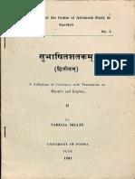 Subhasita Shatakam II CASS 1991 - Saroja Bhate