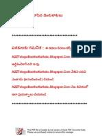 Telugu family dengudu kathalu pdf download by dedmembpergo issuu.