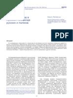 The Russian Journal of Genetic Genealogy «Арапский» след в мужском генофонде русских и поляков