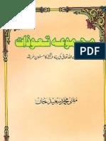 Majmua Taawwuzat by Shaykh Mufti Muhammad Saeed Khan