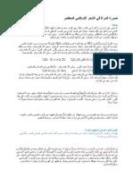 صورة المرأة في الشعر الإسلامي المعاصر