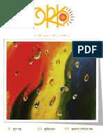 Orko - Volume 1 Issue 1