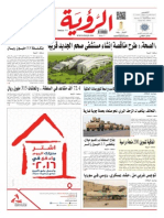 Alroya Newspaper 10-09-2015