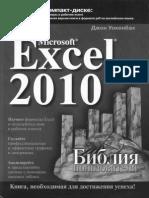 Microsoft Excel 2010. Библия пользователя.pdf