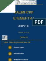 011 - Опруге