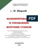 Маневрирование и Управление Морским Судном – 2015 (Г.Н. Шарлай)