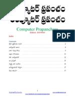 Computer Prapancham 20150910 Www.andhramirchi.net