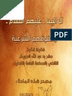 آل البيت عليهم السلام وحقوقهم الشرعية
