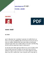 Vasant Sena Novel by Yashwant Kothari