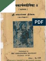 Shri Chakrarchana Dipika