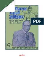 डॉ. भीमराव रामजी आंबेडकर चरित्र ११ वा