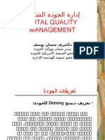 Total Quality Management Arabic Version