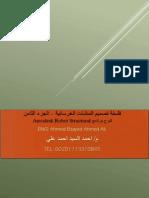 Design Philosophyf Volume 8 Autodesk Robot Structural Arabic Handbook