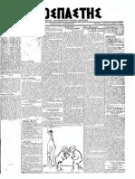 0581 03-03-1919.pdf