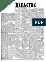 0585 07-03-1919.pdf