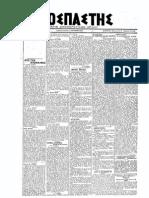 0586 08-03-1919.pdf
