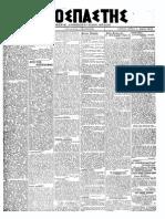 0587 09-03-1919.pdf