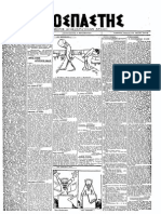 0588 10-03-1919.pdf
