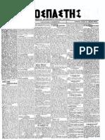 0589 11-03-1919.pdf