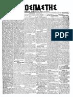 0590 12-03-1919.pdf
