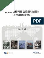 12동남아프로젝트심층조사보고서