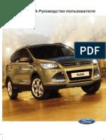 kuga-07-2014-ava-avto.ru.pdf