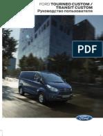 transit-custom-08-2013-ava-avto.ru.pdf