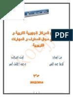 البحث النهائي kouja (1).pdf