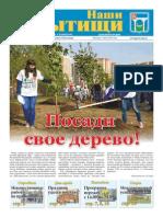"""Газета """"Наши Мытищи"""" №36(261) от 11.09.2015"""