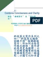 "Clarity 08:Combine Conciseness and Clarity (結合""精確寫作""及""明白寫作"" )"