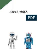 反复无常的机器人