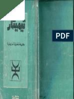 Ali Sadki Azayku - Recueil Timitar 1988