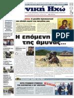 ETHNIKH HXW AYG. 2015TELIKO.pdf