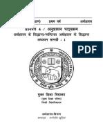 SOL BA Program 1st Year Economics Study Material and Syllabus In Hindi