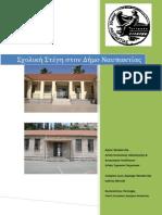 Σχολική Στέγη Δήμου Ναυπακτίας 2013