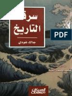 سرقه- التاریخ.pdf