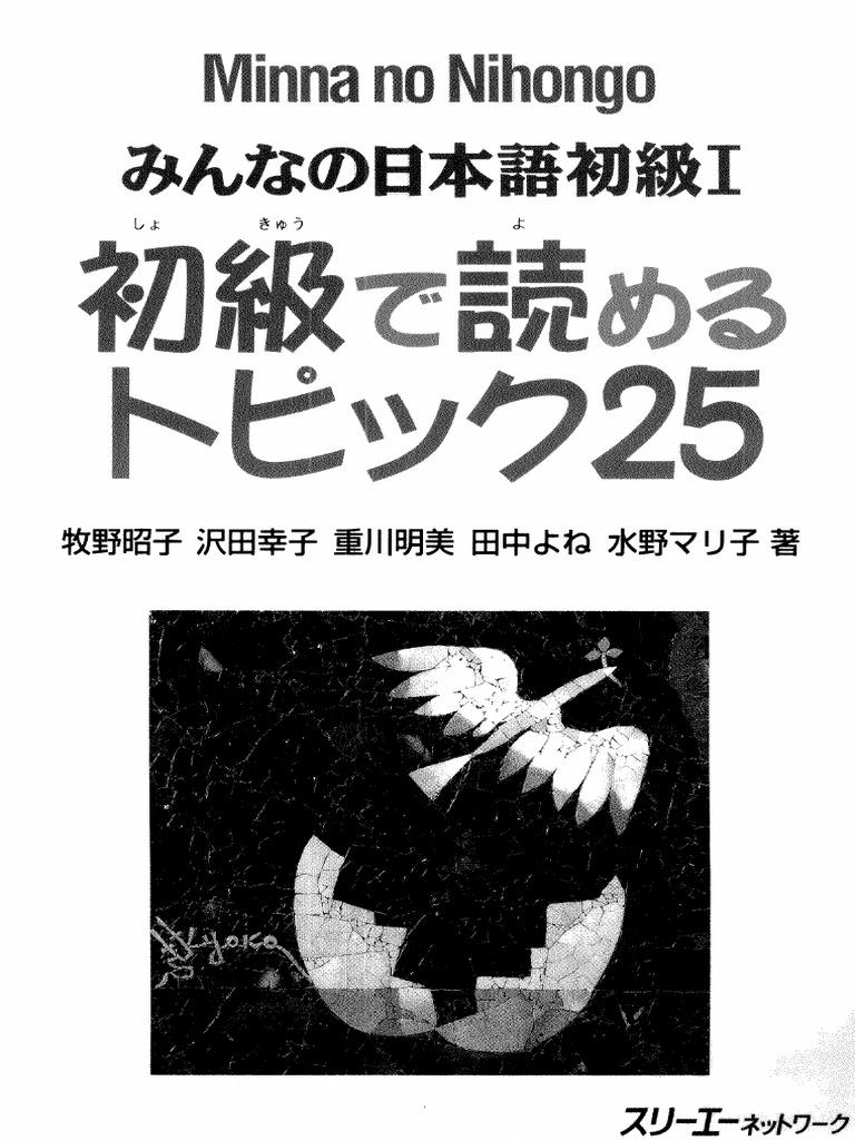 shokyuu de yomeru topikku 25 descargar