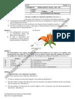 Diagonisma Biologias a Gymnasiou Kefalaio 6 Omada A