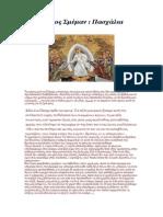 Αλέξανδρος Σμέμαν-Πασχάλια Πίστη