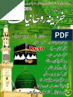 Khazina-e-Ruhaniyaat Sep'2015