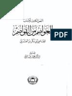 0543-أبو بكر ابن العربي-العواصم من القواصم-عمار طالبي