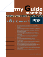 Army Guide 2005-8