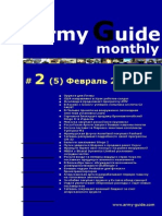 Army Guide 2005-2