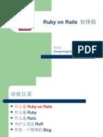 Ruby on Rails初体验