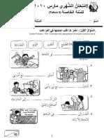Bahasa Arab Tahun 5 Ujian Mac