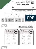 Bahasa Arab Tahun 1 Ujian Mac 2010