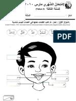 Bahasa Arab Tahun 3 Ujian Mac 2010
