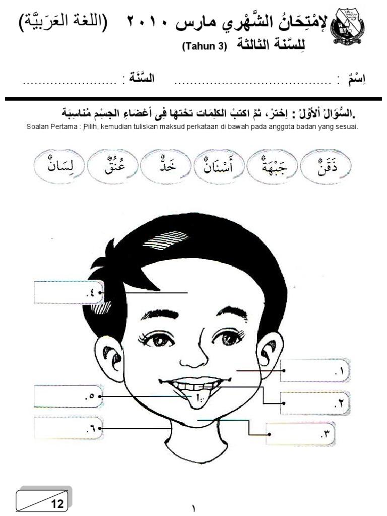 Contoh Kertas Kerja Bahasa Arab - Toast Nuances